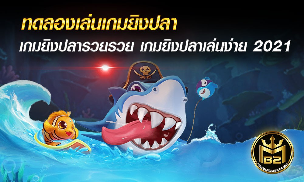 ทดลองเล่นเกมยิงปลา เกมยิงปลารวยรวย เกมยิงปลาเล่นง่าย 2021