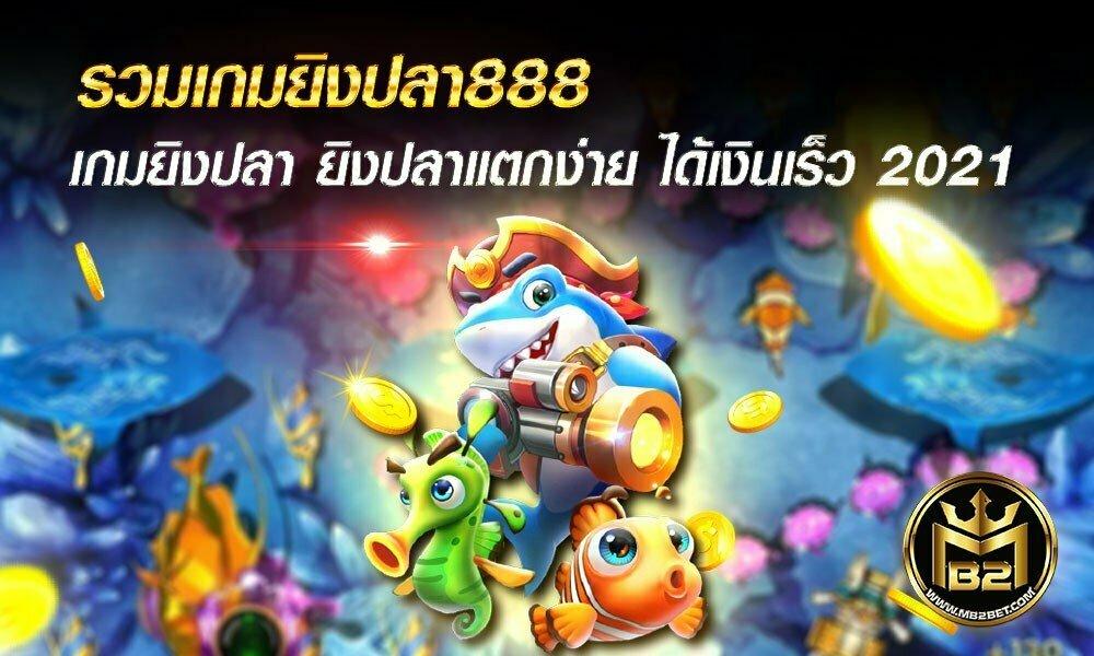 รวมเกมยิงปลา888 เกมยิงปลา ยิงปลาแตกง่าย ได้เงินเร็ว 2021