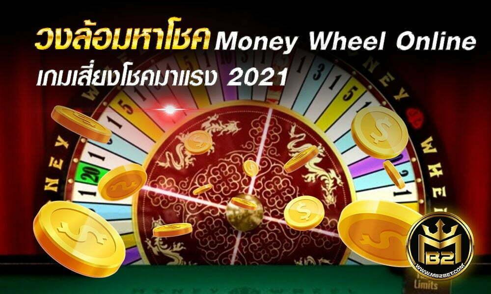 วงล้อมหาโชค Money Wheel Online เกมเสี่ยงโชคมาแรง 2021