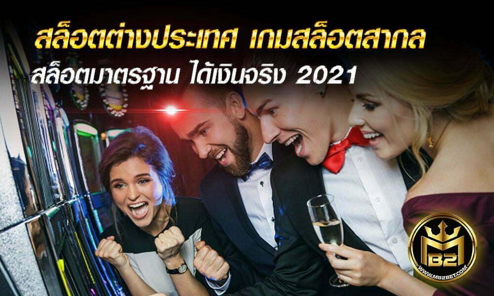 สล็อตต่างประเทศ เกมสล็อตสากล สล็อตมาตรฐาน ได้เงินจริง 2021