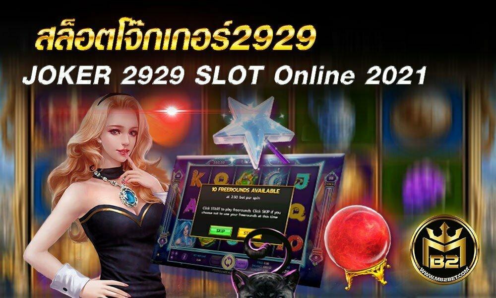 สล็อตโจ๊กเกอร์2929 JOKER 2929 SLOT Online เว็บสล็อต 2021