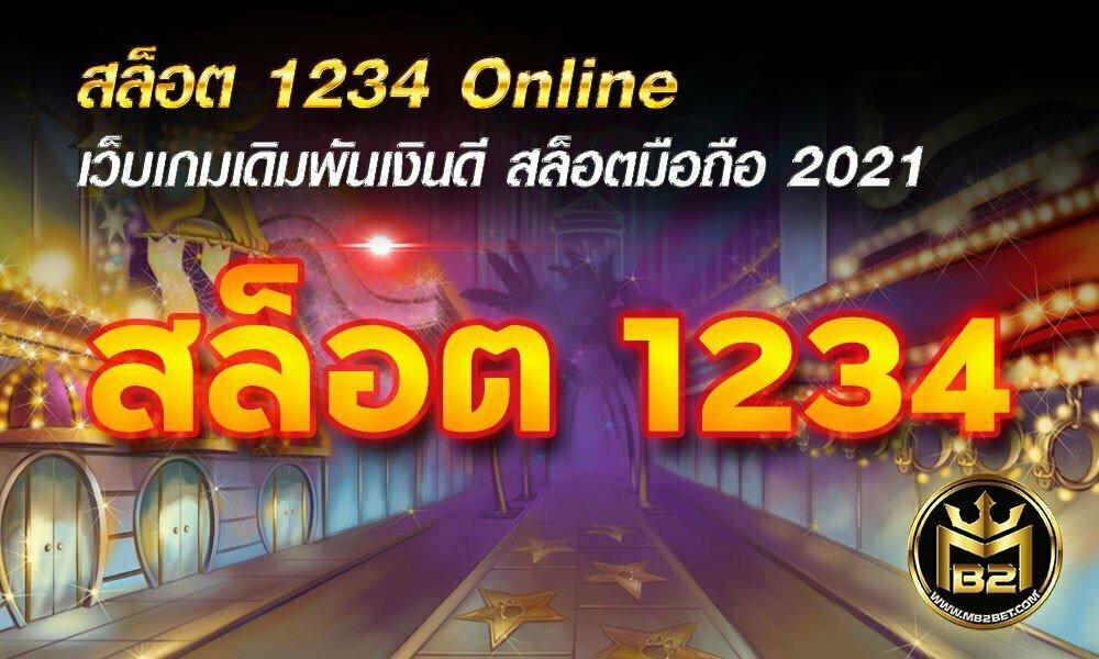 สล็อต 1234 Online เว็บเกมเดิมพันเงินดี สล็อตมือถือ 2021