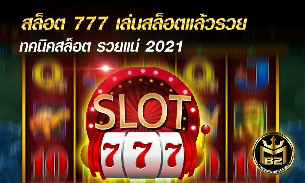 สล็อต 777 เล่นสล็อตแล้วรวย เทคนิคสล็อต รวยแน่ 2021