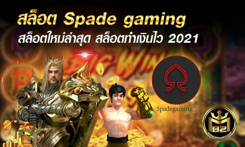 สล็อต Spade gaming สล็อตใหม่ล่าสุด สล็อตทำเงินไว 2021