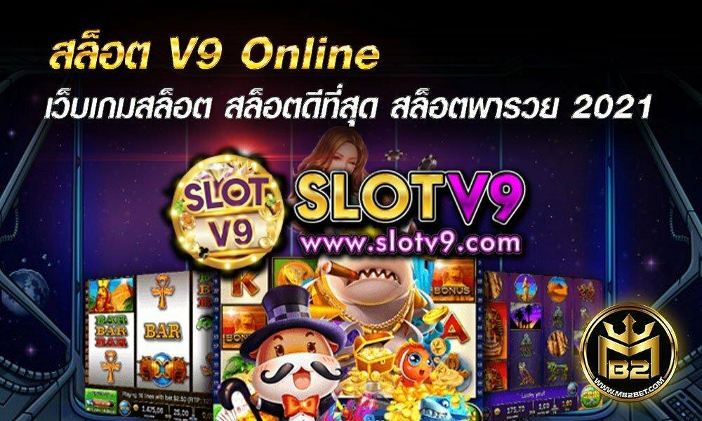 สล็อต V9 Online เว็บเกมสล็อต สล็อตดีที่สุด สล็อตพารวย 2021