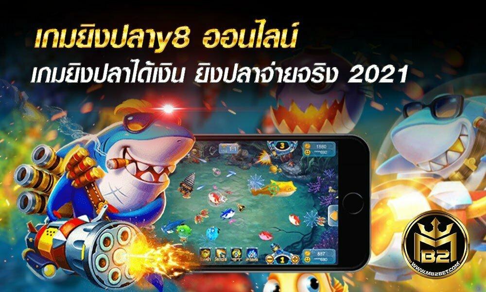 เกมยิงปลาy8 ออนไลน์ เกมยิงปลาได้เงิน ยิงปลาจ่ายจริง 2021