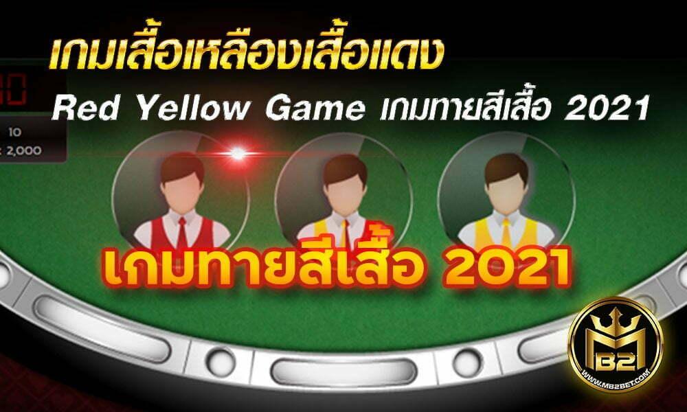 เกมเสื้อเหลืองเสื้อแดง Red Yellow Game เกมทายสีเสื้อ 2021