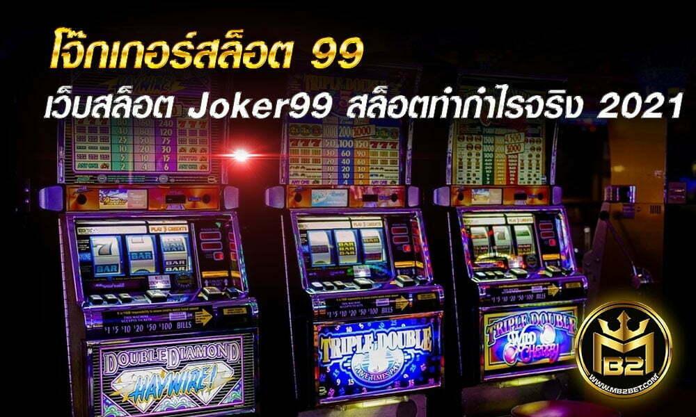 โจ๊กเกอร์สล็อต 99 เว็บสล็อต Joker99 สล็อตทำกำไรจริง 2021
