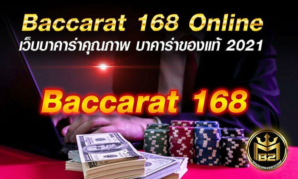 Baccarat 168 Online เว็บบาคาร่าคุณภาพ บาคาร่าของแท้ 2021