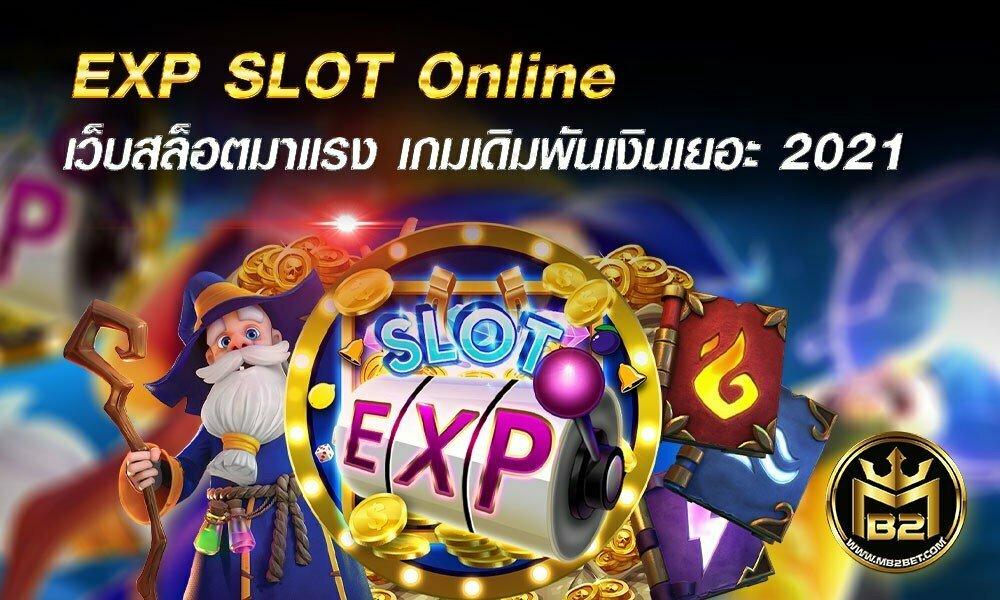 EXP SLOT Online เว็บสล็อตมาแรง เกมเดิมพันเงินเยอะ 2021