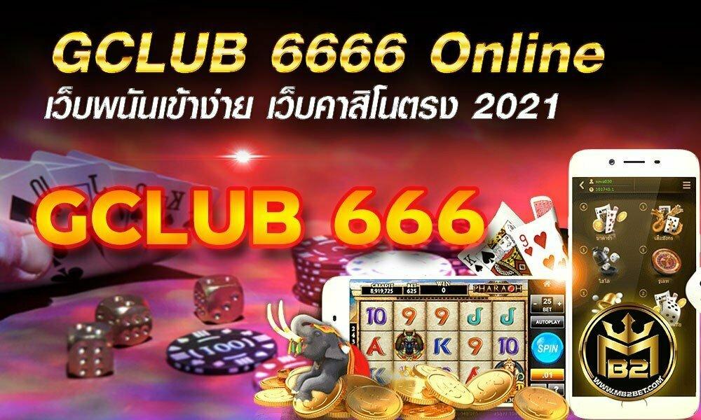 GCLUB 6666 Online เว็บพนันเข้าง่าย เว็บคาสิโนตรง 2021