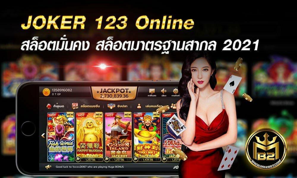 JOKER 123 Online สล็อตมั่นคง สล็อตมาตรฐานสากล 2021