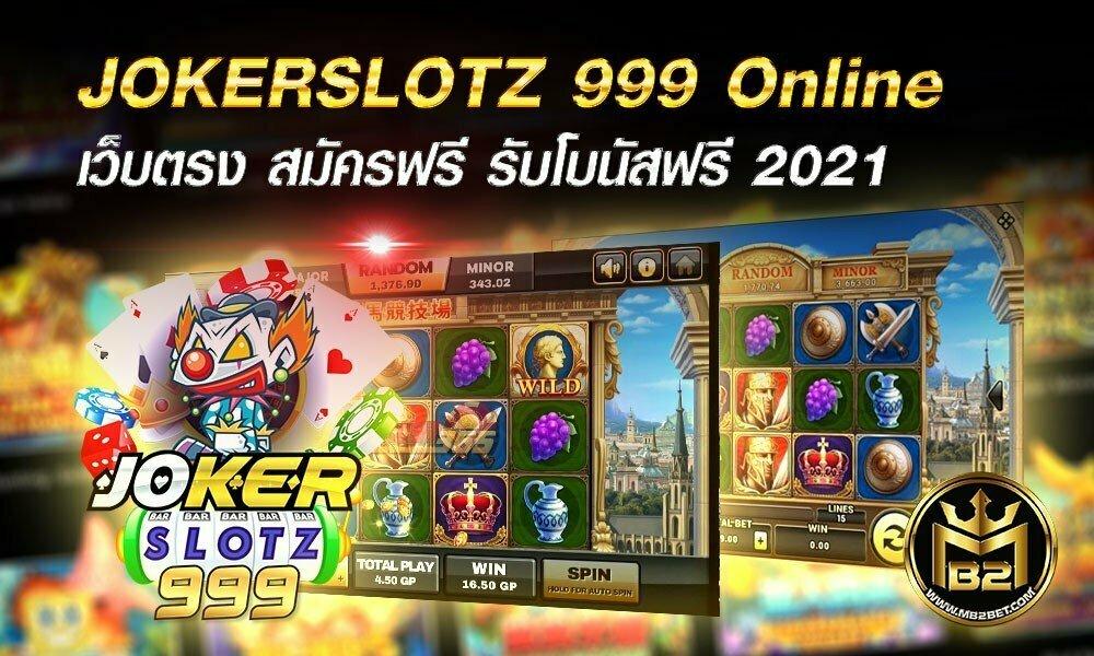 JOKERSLOTZ 999 Online เว็บตรง สมัครฟรี รับโบนัสฟรี 2021