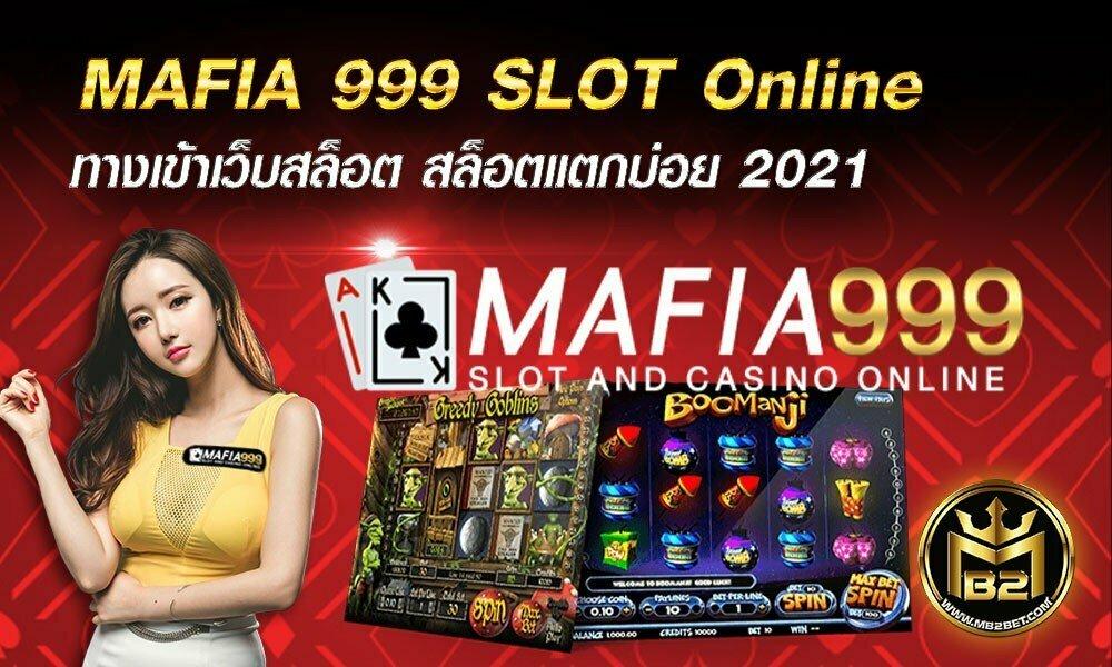 MAFIA 999 SLOT Online  ทางเข้าเว็บสล็อต สล็อตแตกบ่อย 2021