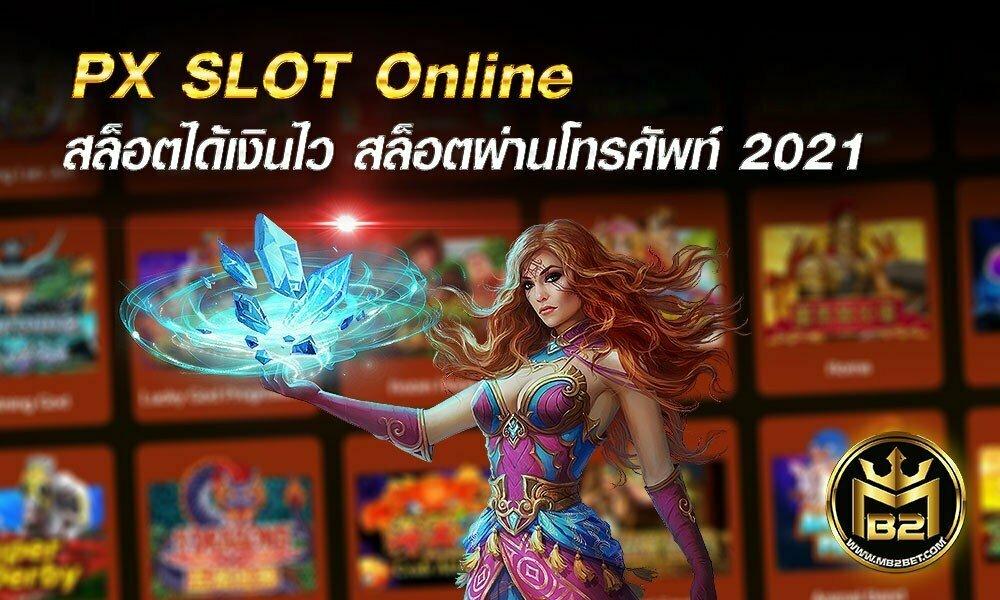 PX SLOT Online สล็อตได้เงินไว สล็อตผ่านโทรศัพท์ 2021