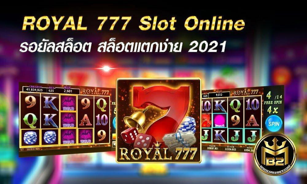 ROYAL 777 Slot Online รอยัลสล็อต สล็อตแตกง่าย 2021