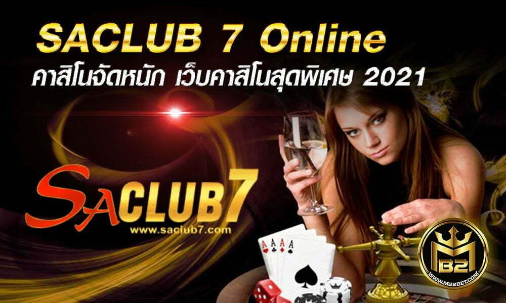 SACLUB 7 Online คาสิโนจัดหนัก เว็บคาสิโนสุดพิเศษ 2021