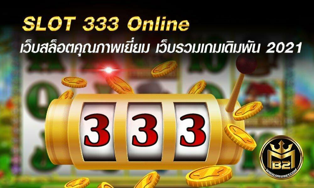 SLOT 333 Online เว็บสล็อตคุณภาพเยี่ยม เว็บรวมเกมเดิมพัน 2021