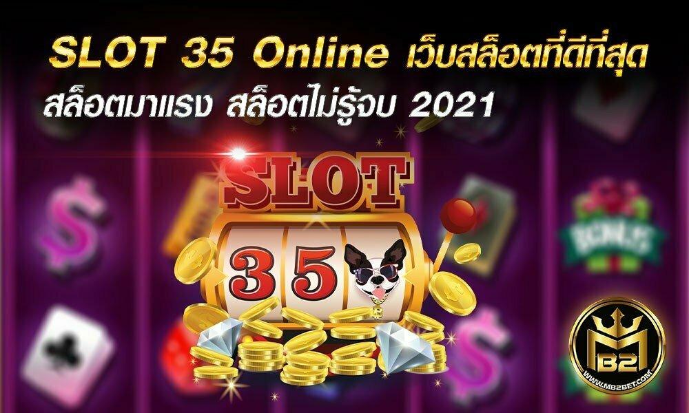 SLOT 35 Online เว็บสล็อตที่ดีที่สุด สล็อตมาแรง สล็อตไม่รู้จบ 2021