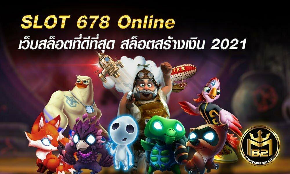 SLOT 678 Online เว็บสล็อตที่ดีที่สุด สล็อตสร้างเงิน 2021