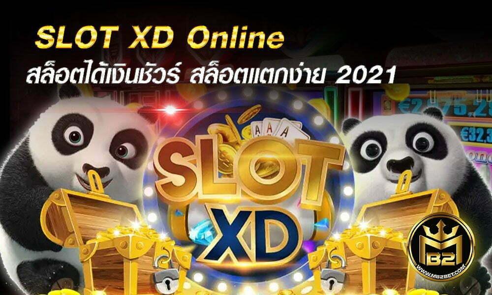 SLOT XD Online สล็อตได้เงินชัวร์ สล็อตแตกง่าย 2021