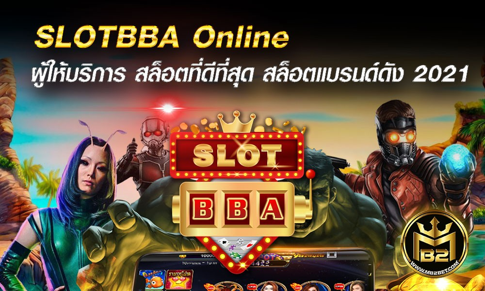 SLOTBBA Online ผู้ให้บริการ สล็อตที่ดีที่สุด สล็อตแบรนด์ดัง 2021