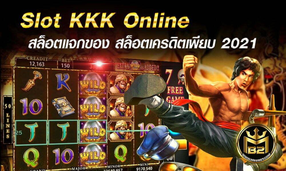 Slot KKK Online สล็อตแจกของ สล็อตเครดิตเพียบ 2021
