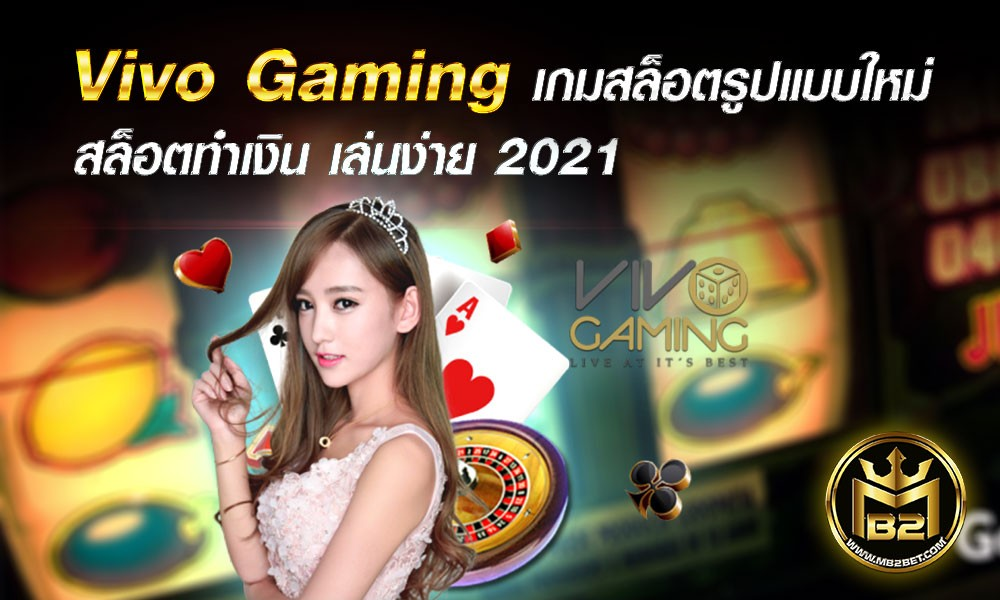 Vivo Gaming เกมสล็อตรูปแบบใหม่ สล็อตทำเงิน เล่นง่าย 2021