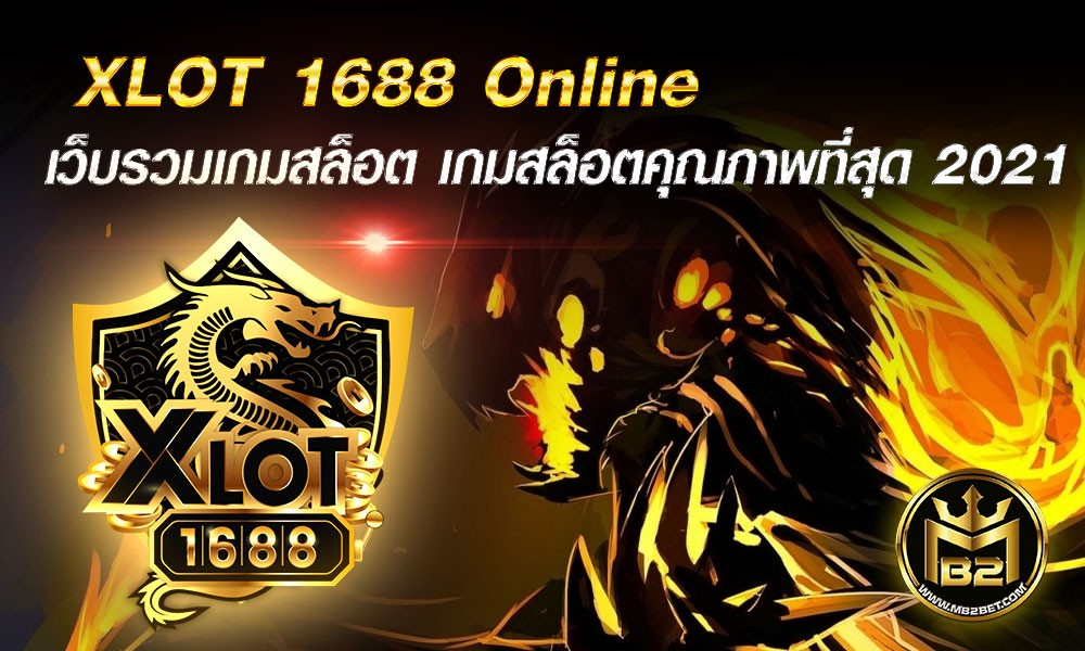XLOT 1688 Online เว็บรวมเกมสล็อต เกมสล็อตคุณภาพที่สุด 2021
