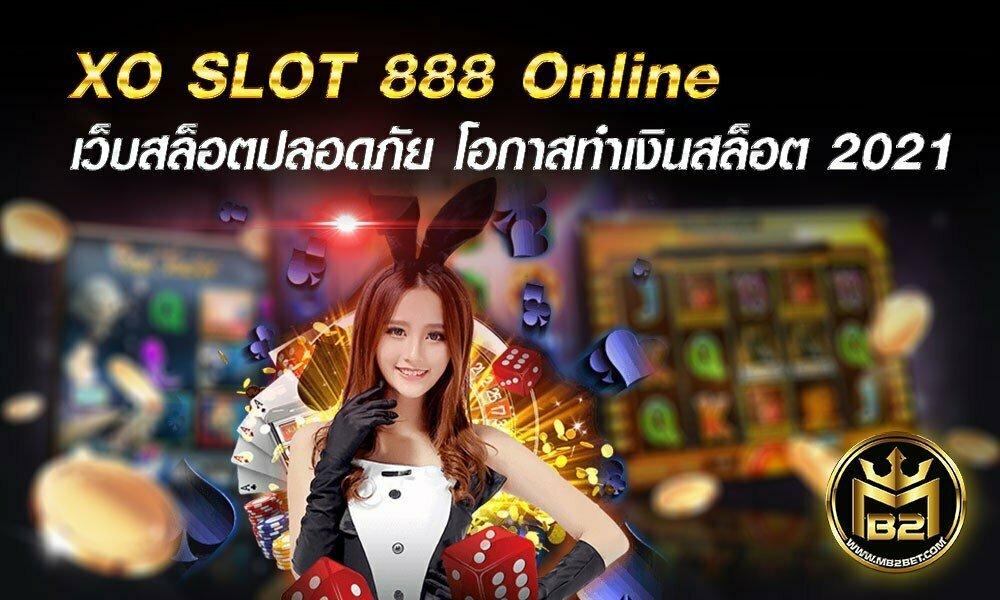 XO SLOT 888 Online เว็บสล็อตปลอดภัย โอกาสทำเงินสล็อต 2021