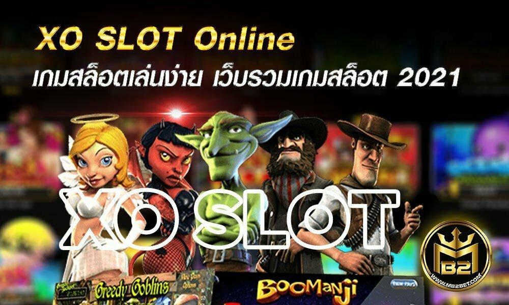 XO SLOT Online เกมสล็อตเล่นง่าย เว็บรวมเกมสล็อต 2021