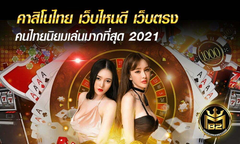 คาสิโนไทย เว็บไหนดี เว็บตรง คนไทยนิยมเล่นมากที่สุด 2021