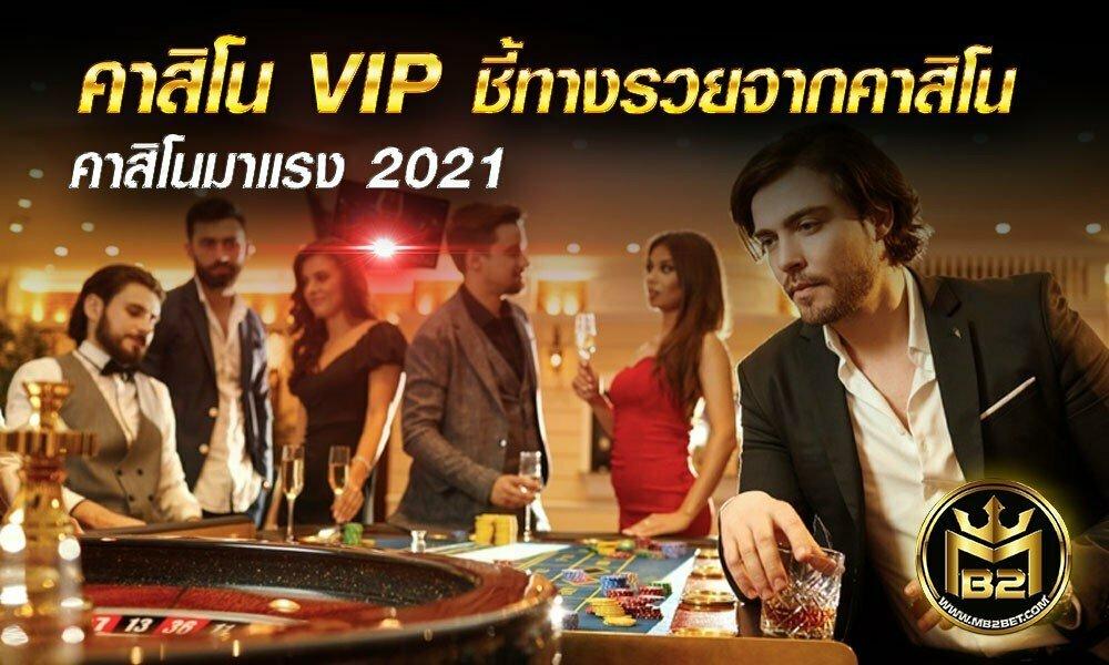 คาสิโน VIP ชี้ทางรวยจากคาสิโน คาสิโนมาแรง 2021