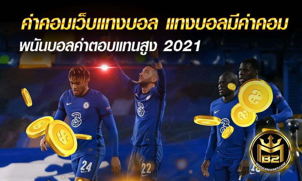 ค่าคอมเว็บแทงบอล แทงบอลมีค่าคอม พนันบอลค่าตอบแทนสูง 2021