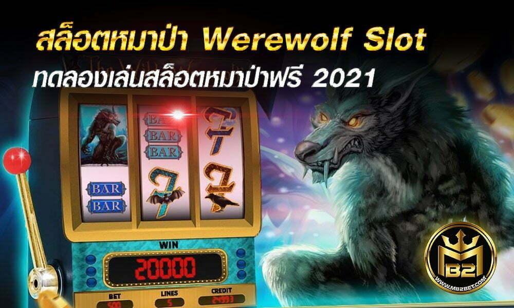 สล็อตหมาป่า Werewolf Slot ทดลองเล่นสล็อตหมาป่าฟรี 2021