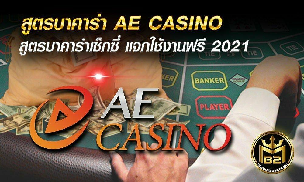 สูตรบาคาร่า AE CASINO  สูตรบาคาร่าเซ็กซี่ แจกใช้งานฟรี 2021