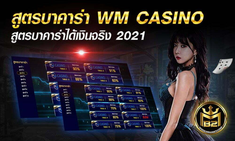 สูตรบาคาร่า WM CASINO สูตรบาคาร่าได้เงินจริง 2021