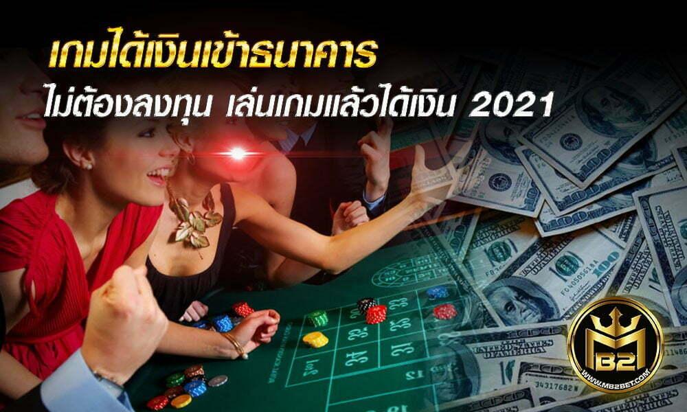 เกมได้เงินเข้าธนาคาร ไม่ต้องลงทุน เล่นเกมแล้วได้เงิน 2021