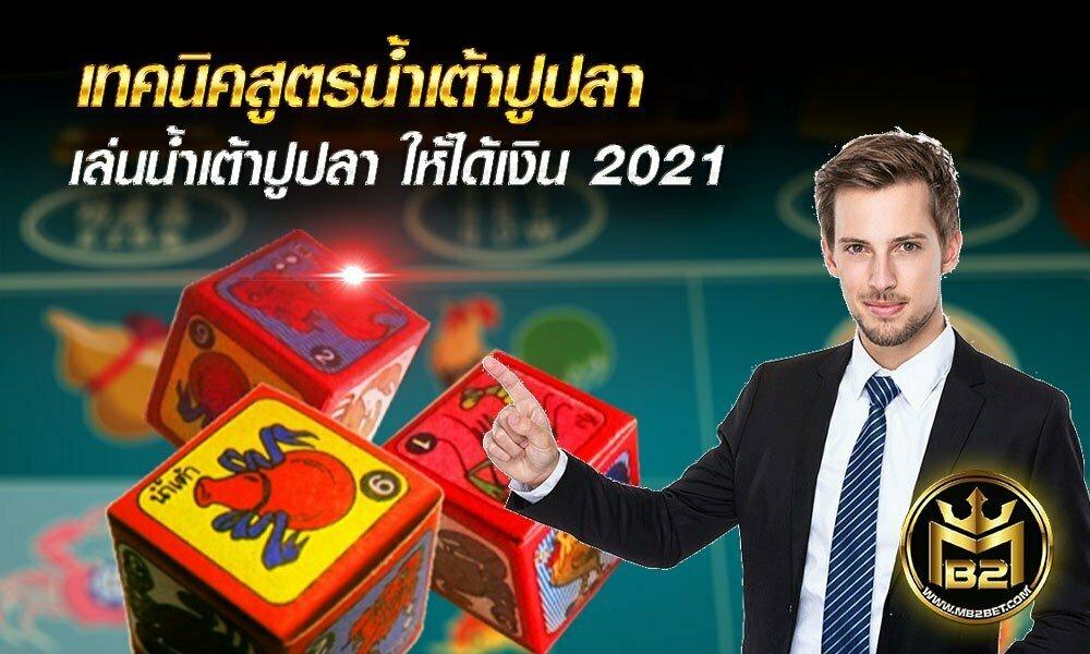 เทคนิคสูตรน้ำเต้าปูปลา เล่นน้ำเต้าปูปลา ให้ได้เงิน 2021