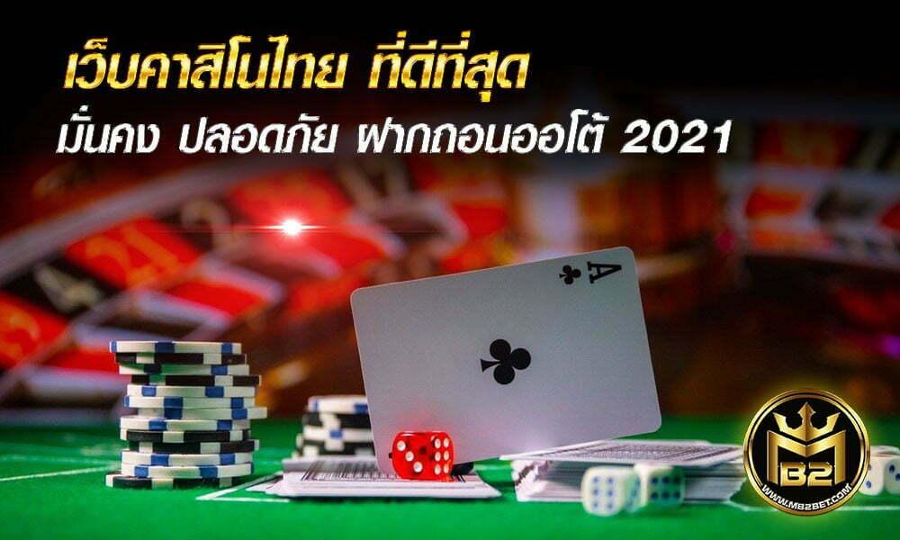 เว็บคาสิโนไทย ที่ดีที่สุด มั่นคง ปลอดภัย ฝากถอนออโต้ 2021