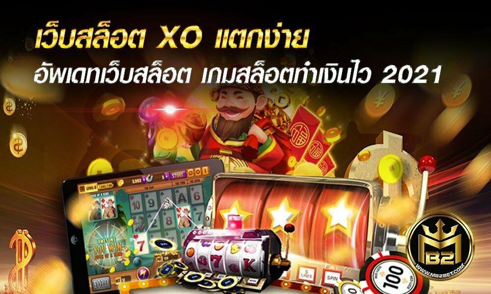 เว็บสล็อต XO แตกง่าย อัพเดทเว็บสล็อต เกมสล็อตทำเงินไว 2021