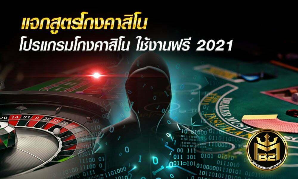 แจกสูตรโกงคาสิโน โปรแกรมโกงคาสิโน ใช้งานฟรี 2021