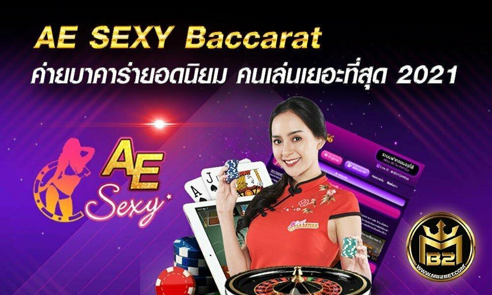 AE SEXY Baccarat ค่ายบาคาร่ายอดนิยม คนเล่นเยอะที่สุด 2021