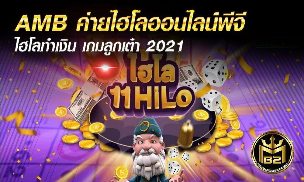 AMB ค่ายไฮโลออนไลน์ ไฮโลทำเงิน เกมลูกเต๋า 2021