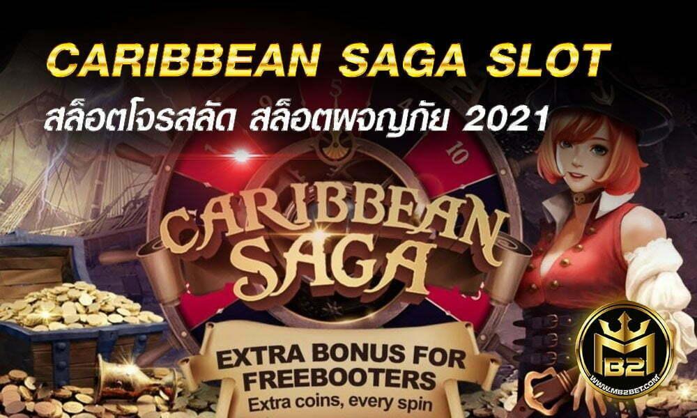 CARIBBEAN SAGA SLOT สล็อตโจรสลัด สล็อตผจญภัย 2021