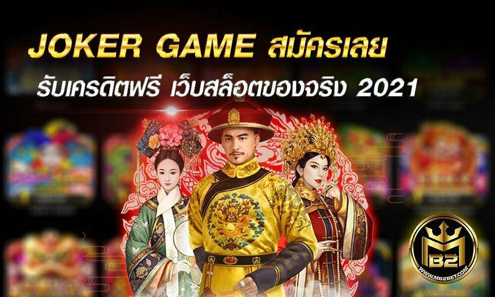 JOKER GAME สมัครเลย รับเครดิตฟรี เว็บสล็อตของจริง 2021