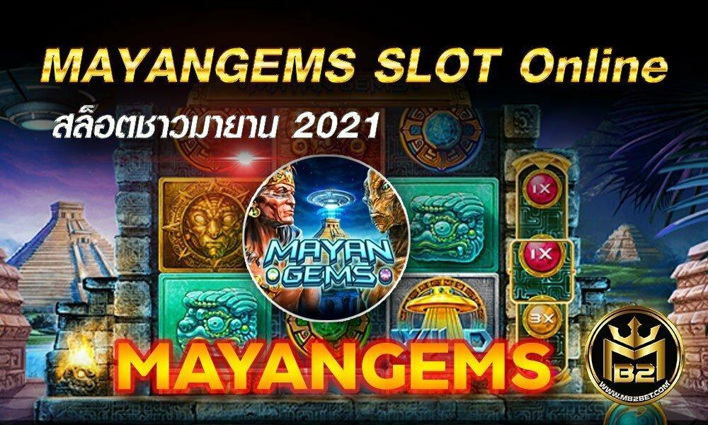 MAYANGEMS SLOT Online สล็อตชาวมายาน 2021