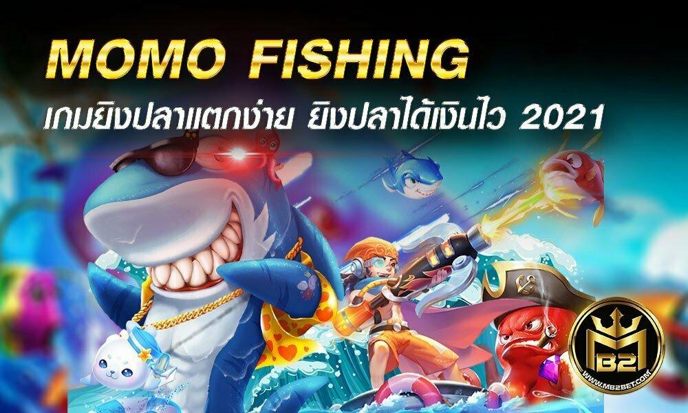 MOMO FISHING เกมยิงปลาแตกง่าย ยิงปลาได้เงินไว 2021