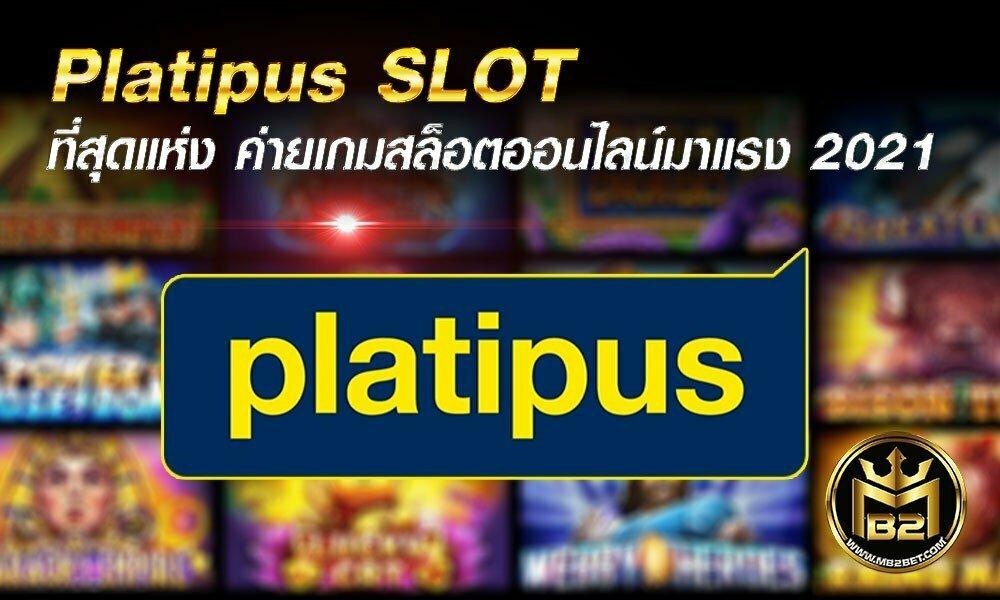 Platipus SLOT ที่สุดแห่ง ค่ายเกมสล็อตออนไลน์มาแรง 2021