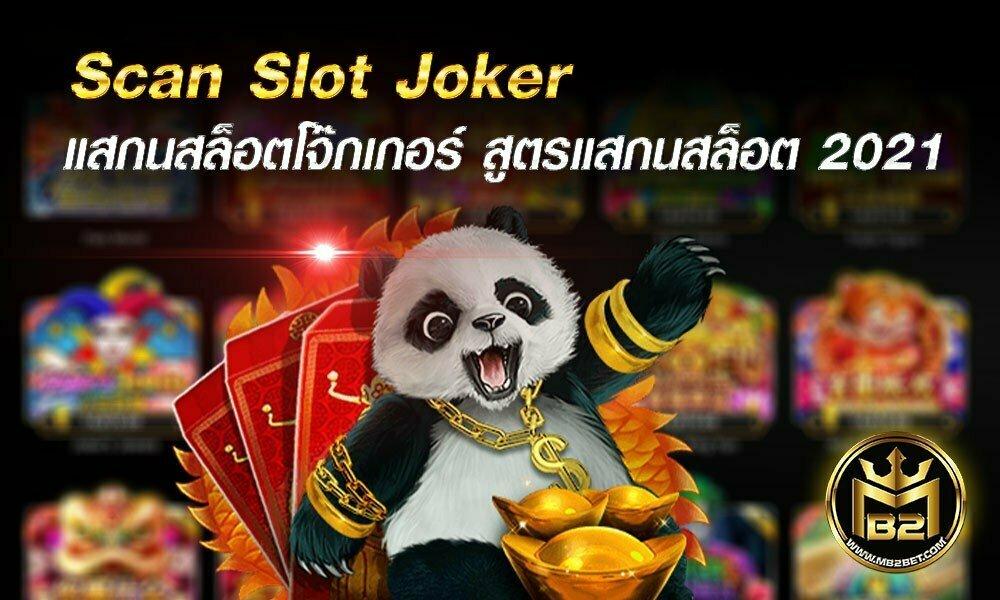 Scan Slot Joker  แสกนสล็อต โจ๊กเกอร์ สูตรแสกนสล็อต 2021